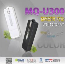 [MQ-U300(4GB)] 메모리녹음기 고품격디자인 고음질녹음  대기전력제로