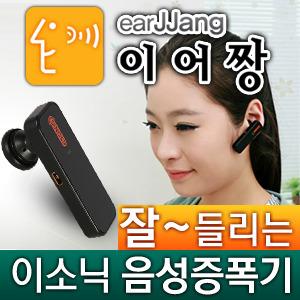 음성증폭기(스테레오형)보청기능 16배증폭 볼륨조절 4단계음색조절 소리증폭기 청음기