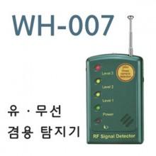 [WH-007] 고감도/고성능/유.무선 탐지/도청/숨김카메라 탐지기/정지카메라 탐지