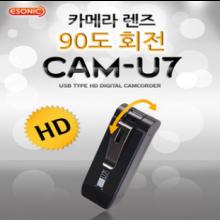 [CAM-U7] 카메라렌즈 90도 회전캠코더 소형캠코더 USB메모리 비밀녹화 장시간녹화