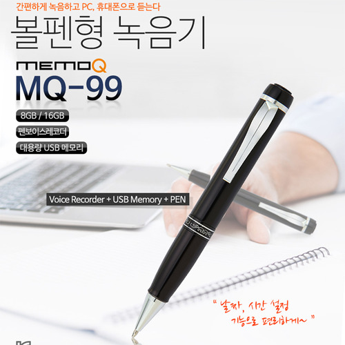 MQ-99(16GB)강의회의 어학학습 영어회화 연속녹음 19시간 대기녹음 30일 계약소송 비밀녹음 보이스레코더