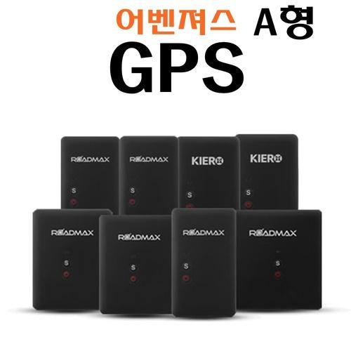 어벤져스 A형 GPS 무선위치추적기 다목적 차량용 레저용 (자석 미포함 제품)