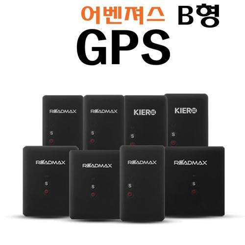 어벤져스 B형 GPS 무선위치추적기 다목적 차량용 레저용