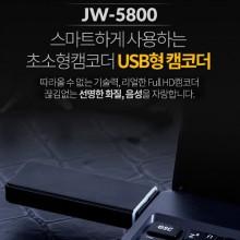 JW-5800(16GB) USB캠코더 장시간녹화 간편조작 보안감시 비밀녹화